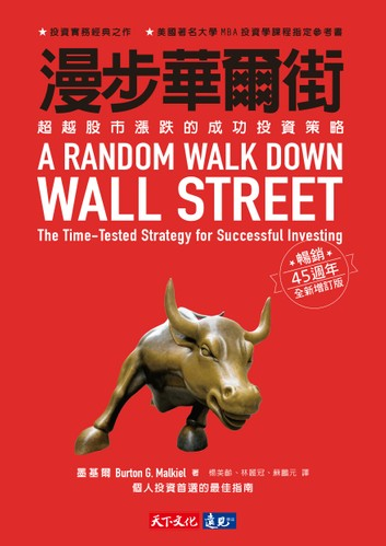 漫步華爾街