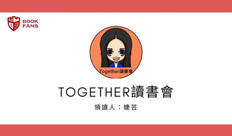 Together讀書會