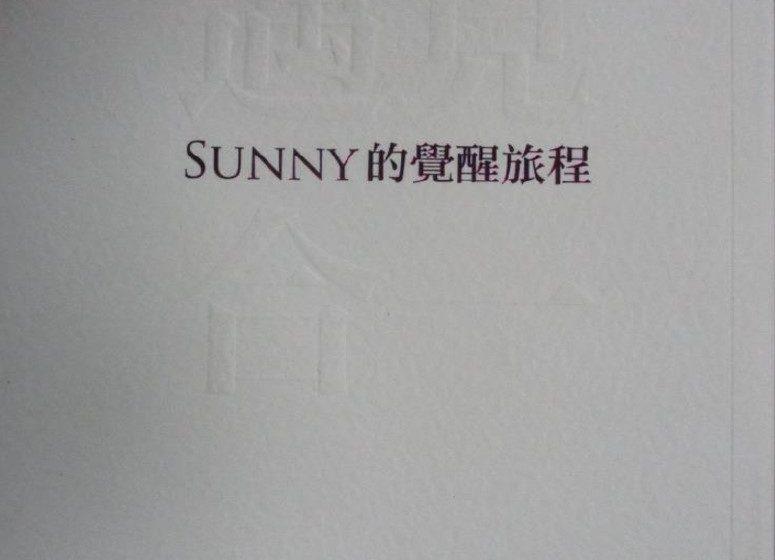 SUNNY的覺醒旅程