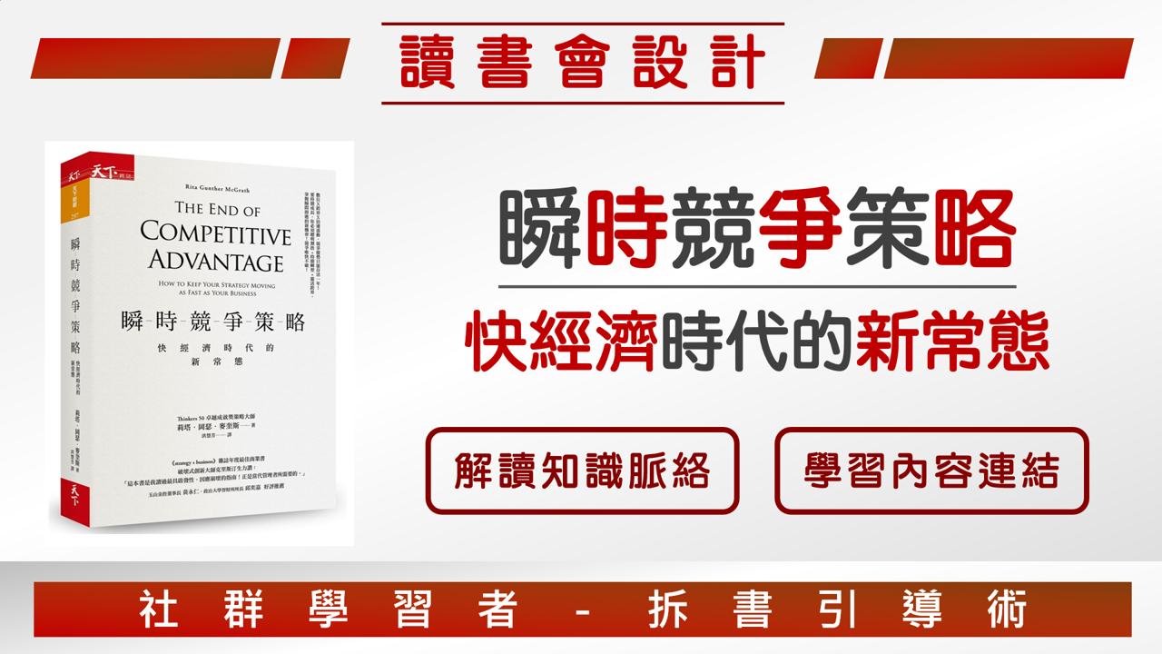【讀書會設計】《瞬時競爭策略:快經濟時代的新常態》如何擺脫優勢陷阱的經營策略