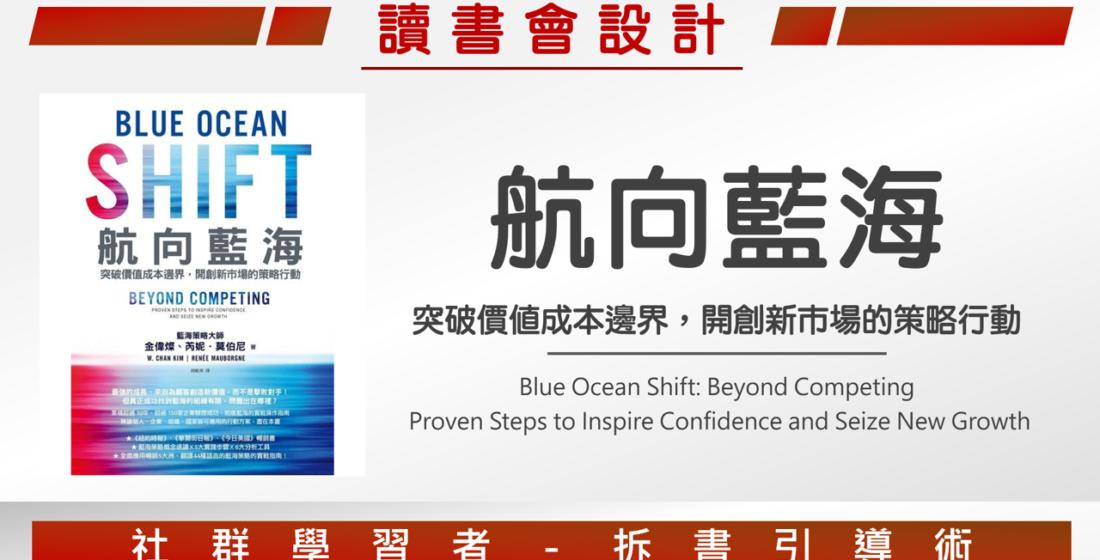 【讀書會設計】《航向藍海》開創新市場的策略行動