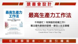 【讀書會設計】《最高生產力工作法》職場高效生產力的讀書會方程式