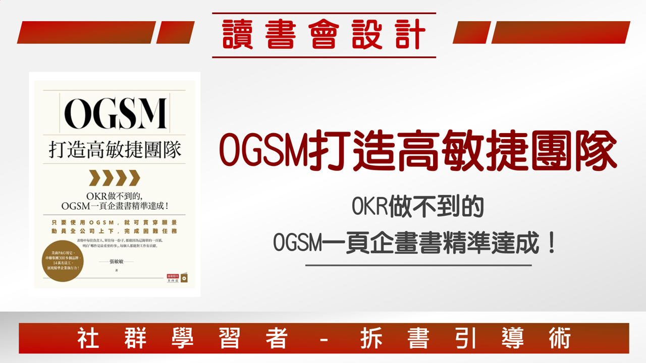 【讀書會設計】《OGSM打造高敏捷團隊》一張A4紙的精準溝通架構
