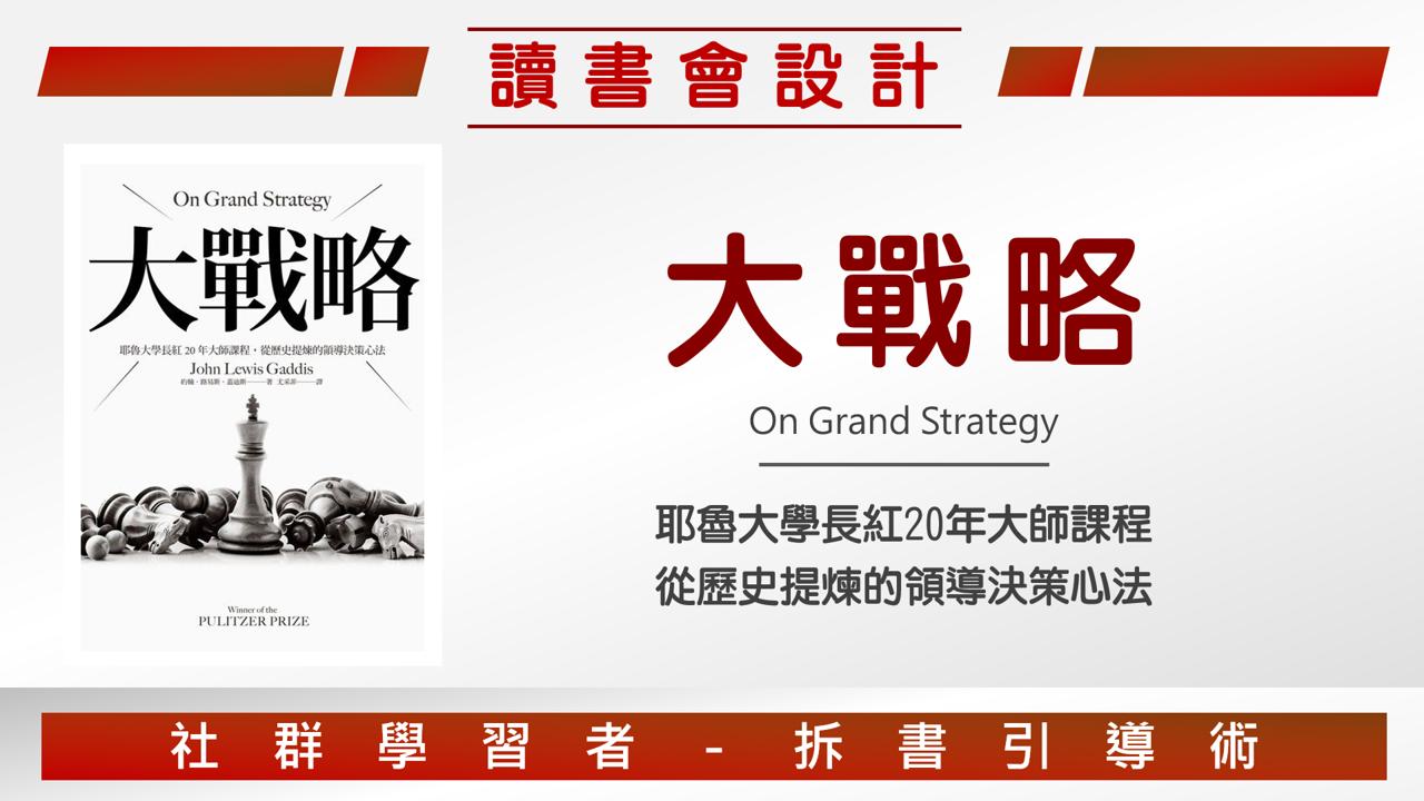 【讀書會設計】《大戰略:耶魯大學長紅20年大師課程,從歷史提煉的領導決策心法》