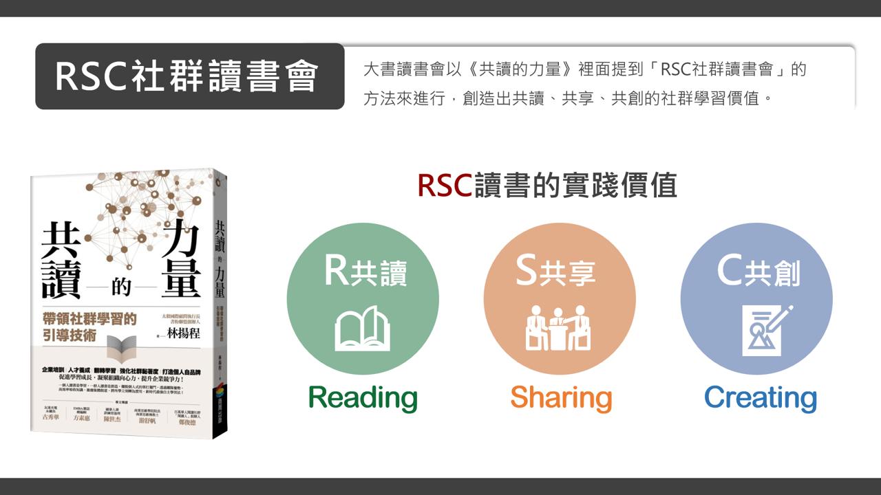 【讀書會紀錄】2021.09大書群讀書會《極度吸睛》報告、銷售、演講都需要有的吸睛技巧