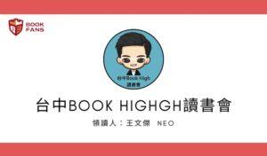 台中Book High 讀書會